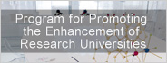 Program for Promoting the Enhancement of Research Universities